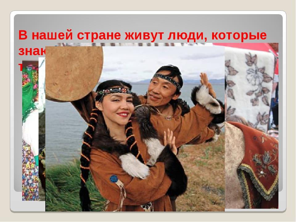 В нашей стране живут люди, которые знают и бережно хранят разные традиции. Др...