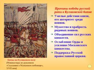 Причины победы русской рати в Куликовской битве Умелые действия князя, его а
