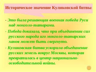 Историческое значение Куликовской битвы - Это была решающая военная победа Ру