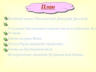 План Великий князь Московский Дмитрий Донской. Усиление Московского княжества