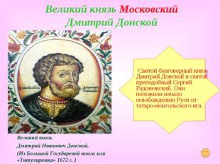 Великий князь Московский Дмитрий Донской Святой благоверный князь Дмитрий Дон