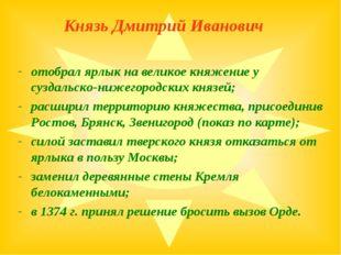 Князь Дмитрий Иванович отобрал ярлык на великое княжение у суздальско-нижего