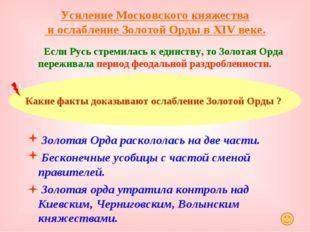 Усиление Московского княжества и ослабление Золотой Орды в ХIV веке. Если Рус