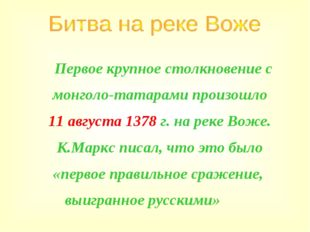 Первое крупное столкновение с монголо-татарами произошло 11 августа 1378 г.