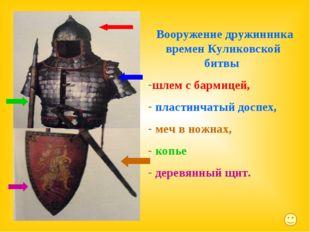 Вооружение дружинника времен Куликовской битвы шлем с бармицей, пластинчатый