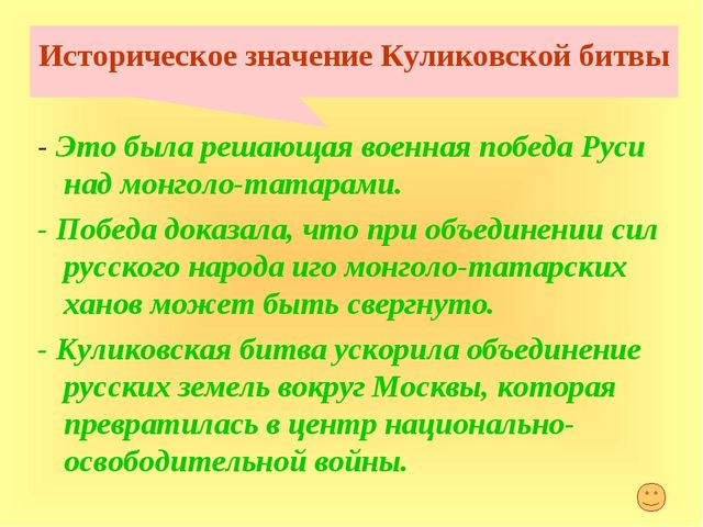 Историческое значение Куликовской битвы - Это была решающая военная победа Ру...