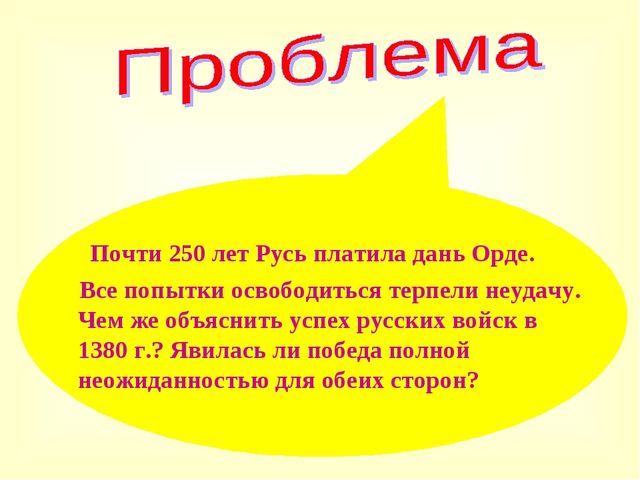 Почти 250 лет Русь платила дань Орде. Все попытки освободиться терпели неуда...