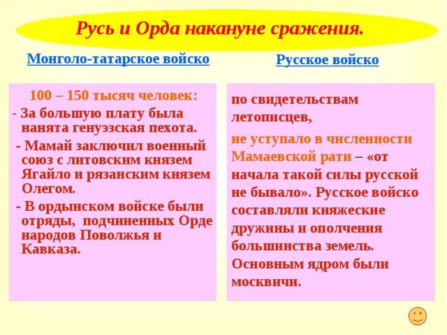 Русское войско по свидетельствам летописцев, не уступало в численности Мамае...