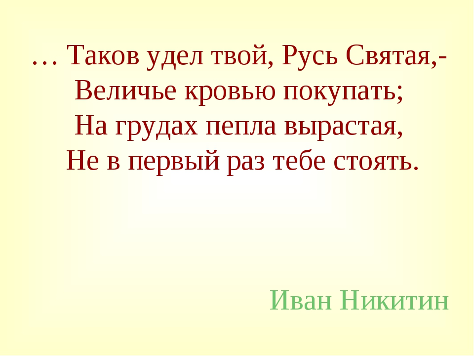 … Таков удел твой, Русь Святая,- Величье кровью покупать; На грудах пепла выр...