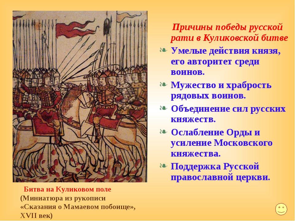Причины победы русской рати в Куликовской битве Умелые действия князя, его а...