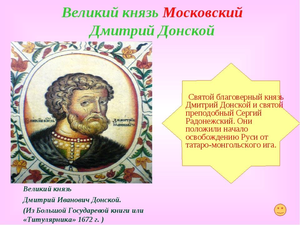 Великий князь Московский Дмитрий Донской Святой благоверный князь Дмитрий Дон...