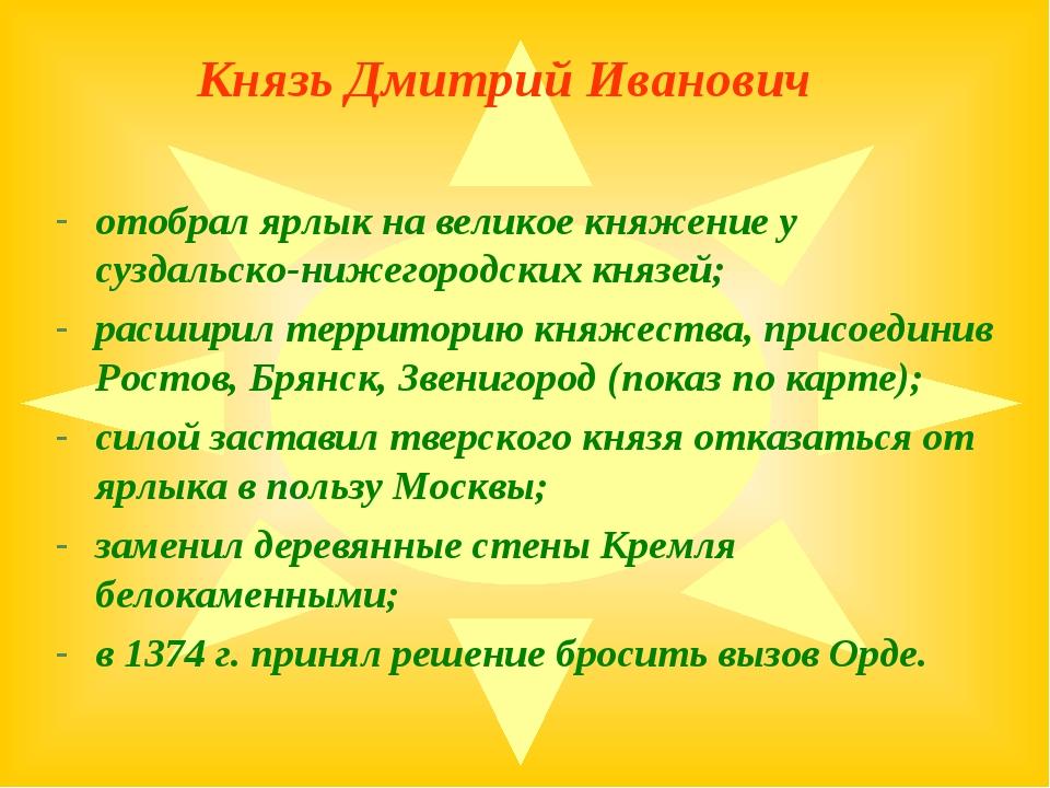 Князь Дмитрий Иванович отобрал ярлык на великое княжение у суздальско-нижего...