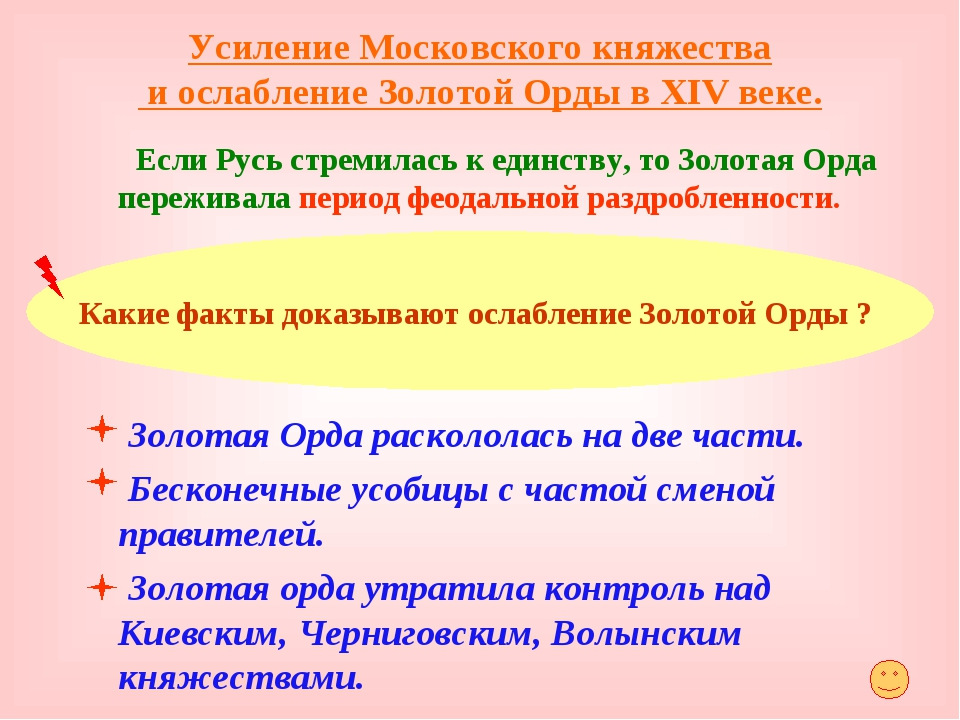 Усиление Московского княжества и ослабление Золотой Орды в ХIV веке. Если Рус...