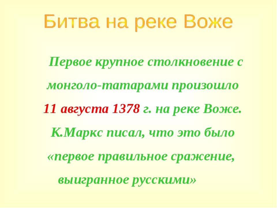 Первое крупное столкновение с монголо-татарами произошло 11 августа 1378 г....