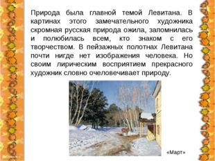 Природа была главной темой Левитана. В картинах этого замечательного художник