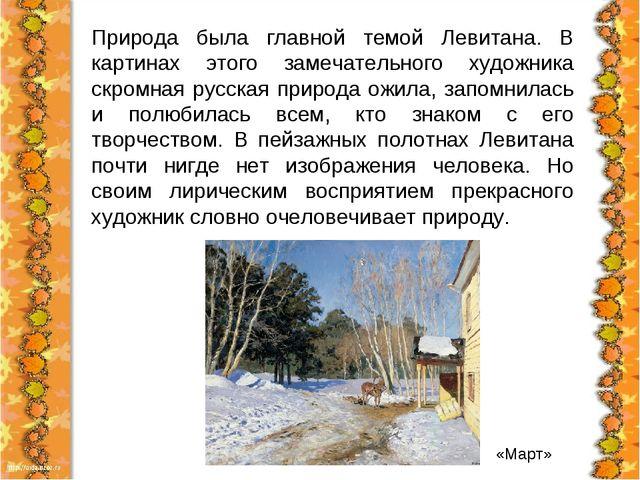 Природа была главной темой Левитана. В картинах этого замечательного художник...