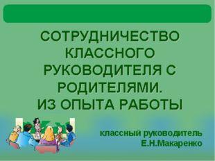 Система работы с родителями в начальной школе Архангельск 2013 МБОУ СОШ № 37