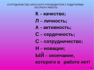 К – качество; Л – личность; А – активность; С – сердечность; С – сотрудничест