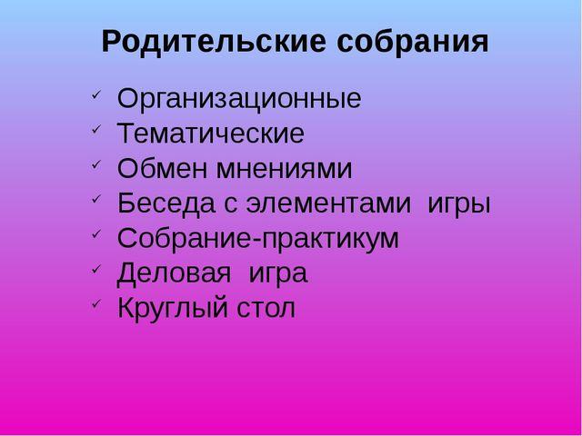 Родительские собрания Организационные Тематические Обмен мнениями Беседа с эл...