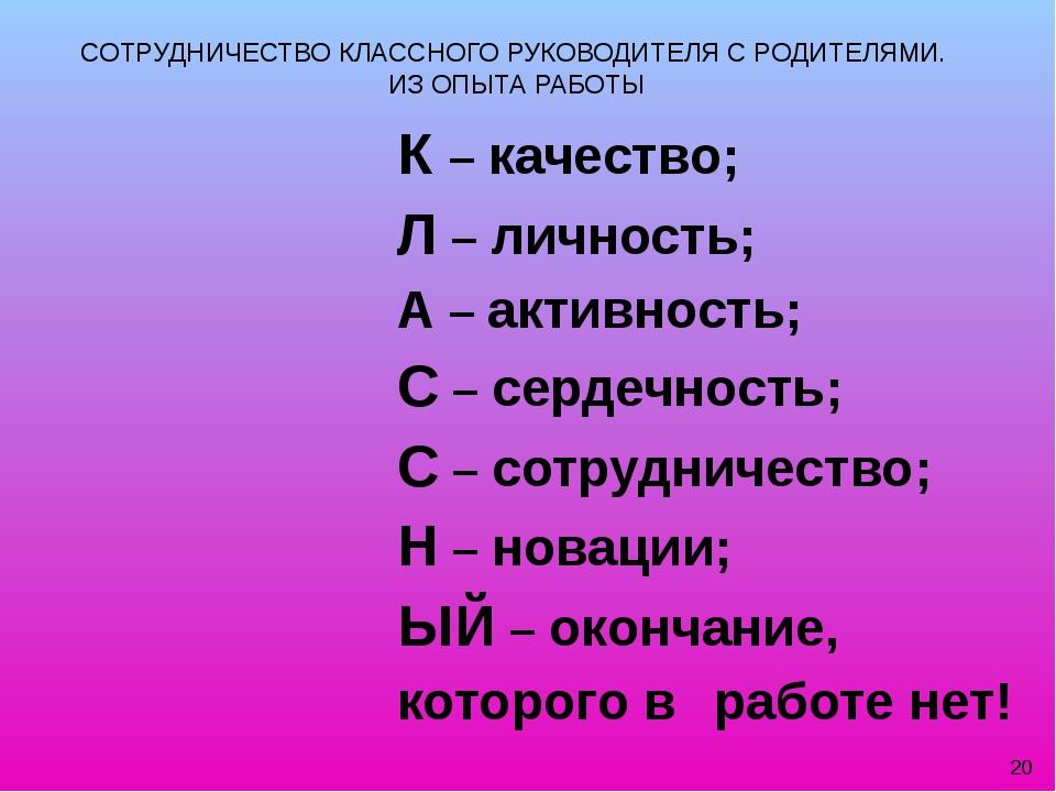 К – качество; Л – личность; А – активность; С – сердечность; С – сотрудничест...