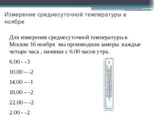 Измерение среднесуточной температуры в ноябре Для измерения среднесуточной те