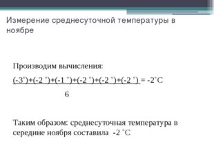 Измерение среднесуточной температуры в ноябре Производим вычисления: (-3˚)+(-