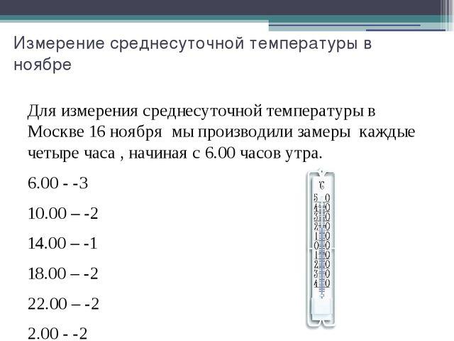 Измерение среднесуточной температуры в ноябре Для измерения среднесуточной те...