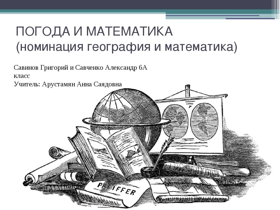 ПОГОДА И МАТЕМАТИКА (номинация география и математика) Савинов Григорий и Сав...
