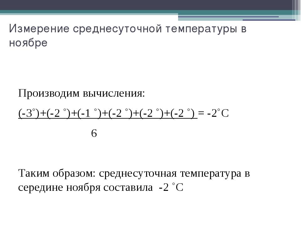 Измерение среднесуточной температуры в ноябре Производим вычисления: (-3˚)+(-...
