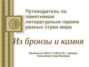 Из бронзы и камня Путеводитель по памятникам литературным героям разных стран