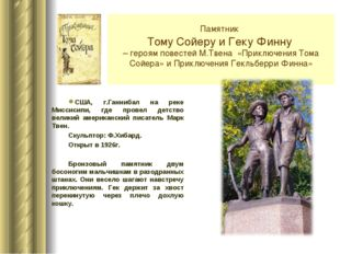 Памятник Тому Сойеру и Геку Финну – героям повестей М.Твена «Приключения Тома
