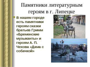Памятники литературным героям в г. Липецке В нашем городе есть памятники геро