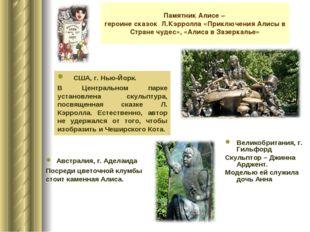 Памятник Алисе – героине сказок Л.Кэрролла «Приключения Алисы в Стране чудес»