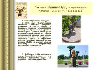 Памятник Винни-Пуху – герою сказки А.Милна « Винни-Пух и все-все-все» Великоб