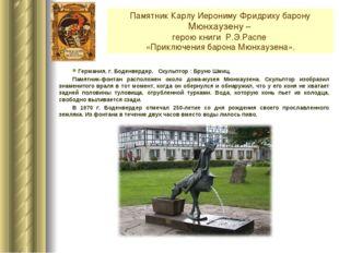 Памятник Карлу Иерониму Фридриху барону Мюнхаузену – герою книги Р.Э.Распе «П