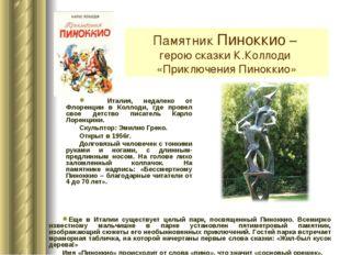 Памятник Пиноккио – герою сказки К.Коллоди «Приключения Пиноккио» Италия, нед