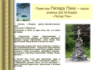 Памятник Питеру Пэну – герою романа Дж.М.Барри «Питер Пэн» Англия, г.Лондон,