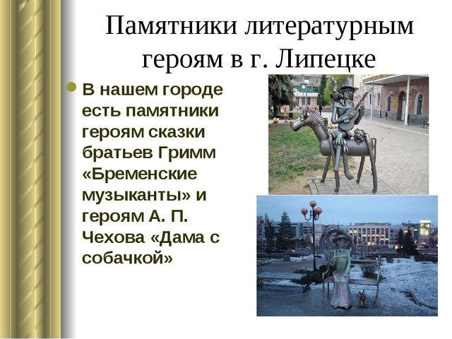 Памятники литературным героям в г. Липецке В нашем городе есть памятники геро...
