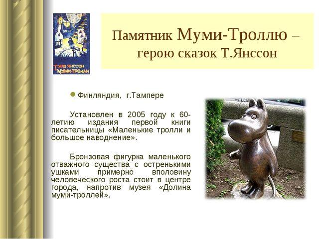 Памятник Муми-Троллю – герою сказок Т.Янссон Финляндия, г.Тампере Установлен...