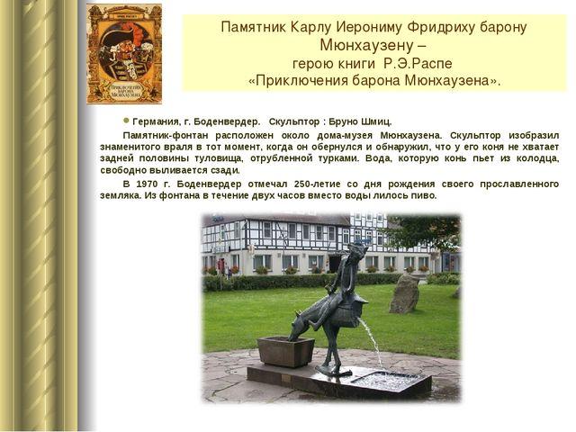 Памятник Карлу Иерониму Фридриху барону Мюнхаузену – герою книги Р.Э.Распе «П...