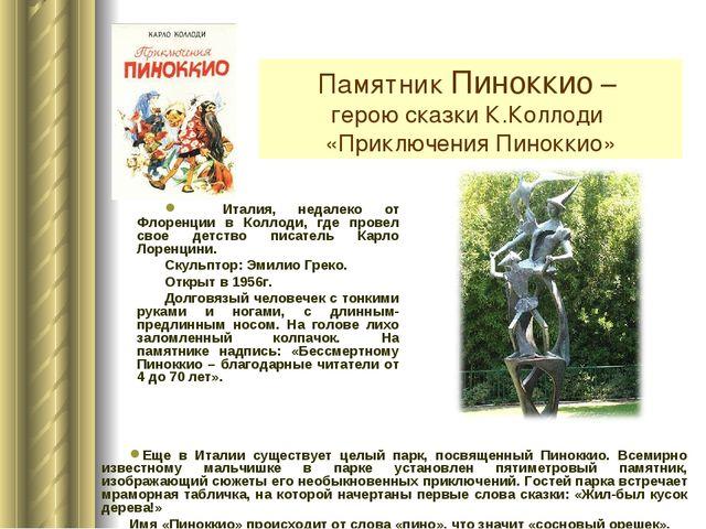 Памятник Пиноккио – герою сказки К.Коллоди «Приключения Пиноккио» Италия, нед...