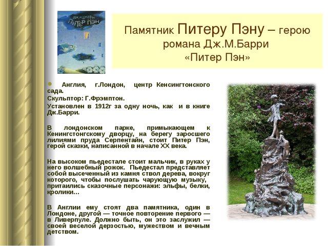 Памятник Питеру Пэну – герою романа Дж.М.Барри «Питер Пэн» Англия, г.Лондон,...