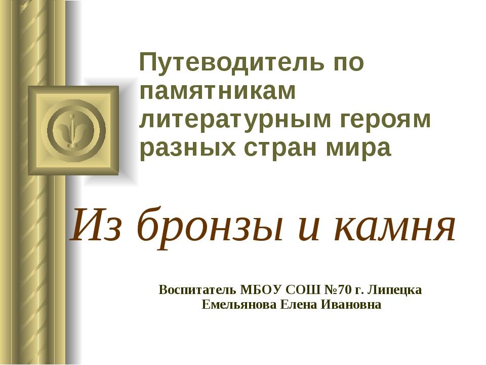 Из бронзы и камня Путеводитель по памятникам литературным героям разных стран...