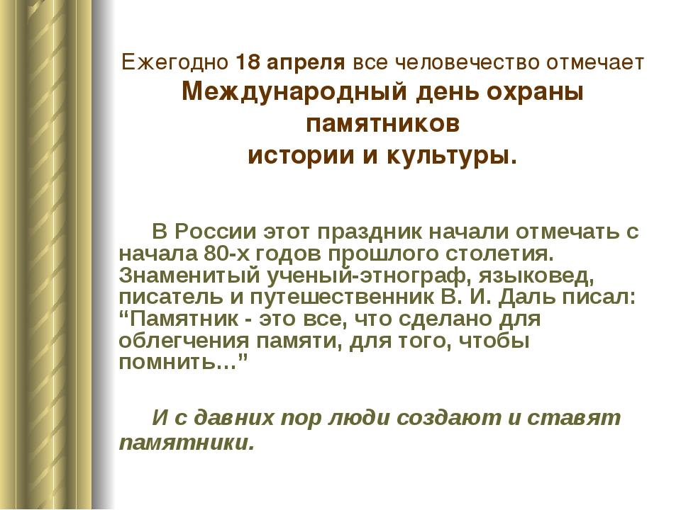 Ежегодно 18 апреля все человечество отмечает Международный день охраны памятн...