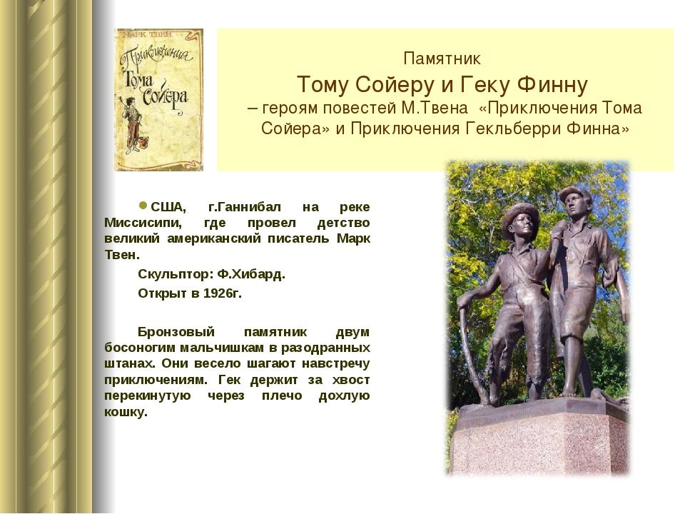 Памятник Тому Сойеру и Геку Финну – героям повестей М.Твена «Приключения Тома...