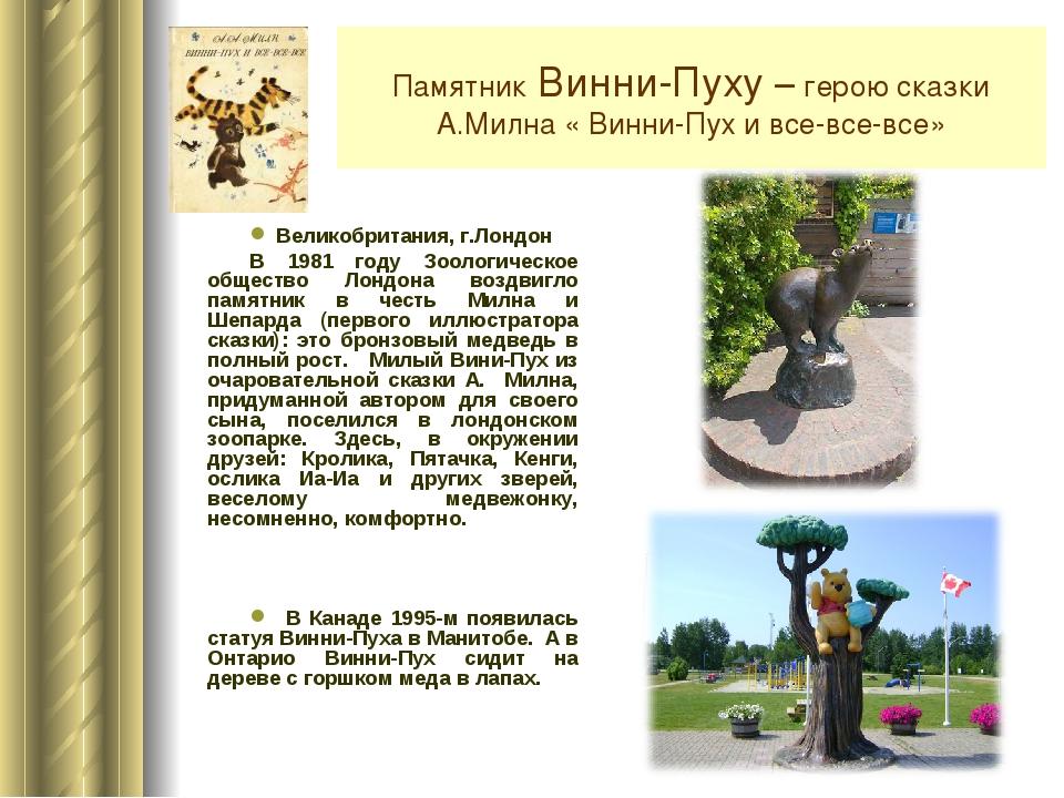 Памятник Винни-Пуху – герою сказки А.Милна « Винни-Пух и все-все-все» Великоб...