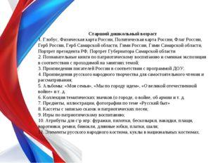 Старший дошкольный возраст 1. Глобус, Физическая карта России, Политическая к