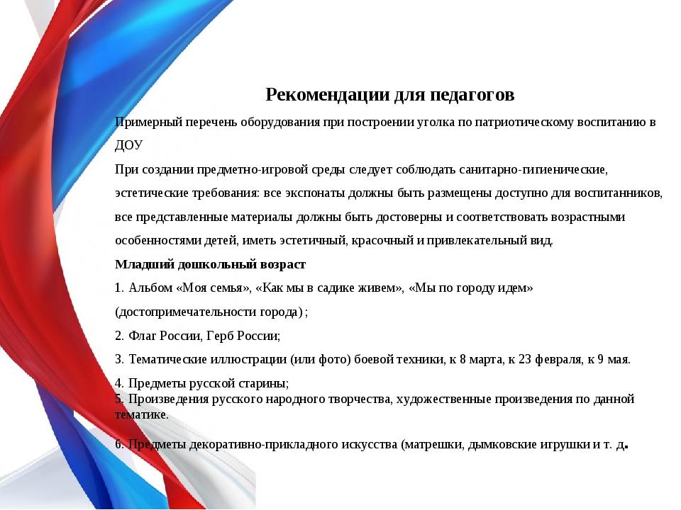 Рекомендации для педагогов Примерный перечень оборудования при построении уго...