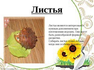 Листья Листья являются интересным и нужным дополнением при изготовлении игруш