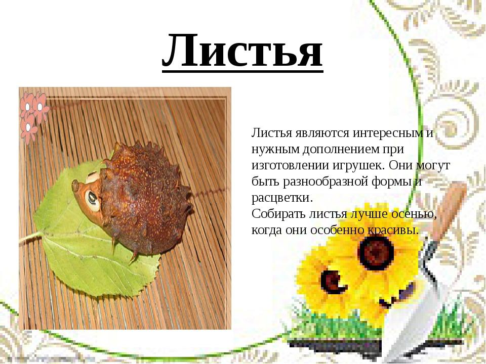 Листья Листья являются интересным и нужным дополнением при изготовлении игруш...